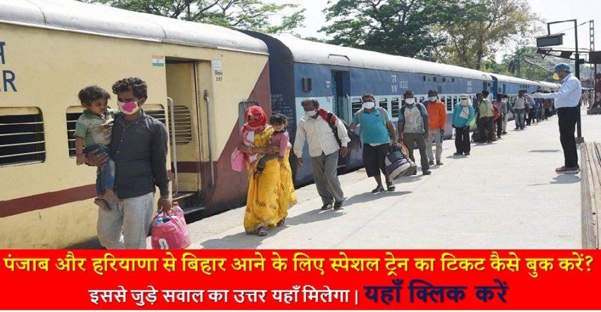 Shramik Special Train for Bihar, Shramik Special train from Punjab and Haryana