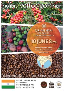india-coffee-seminar-sample3