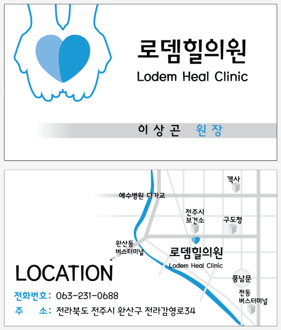 lodem-heal-business-cards-featured
