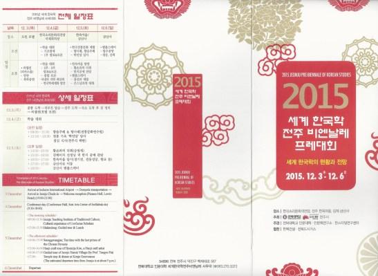 korean-conference-outside-2