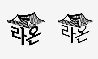 laon-giwa