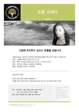 winning-story-A4-flyers_Page_21