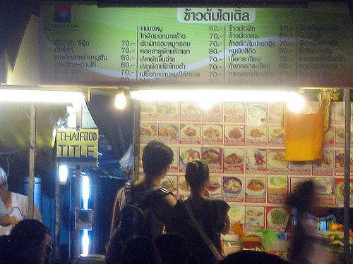 """""""Thai Food Title"""""""