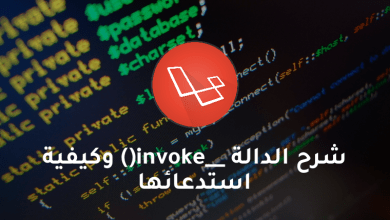Photo of PHP – Laravel – شرح الدالة __invoke() وكيفية استدعائها