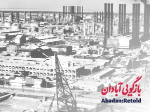 Abadan in the National Press  During the Oil Nationalisation Movement, 1946-51