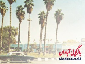 Abadan: Oil City Dreams and the Nostalgia for Past Futures in Iran (Part One)
