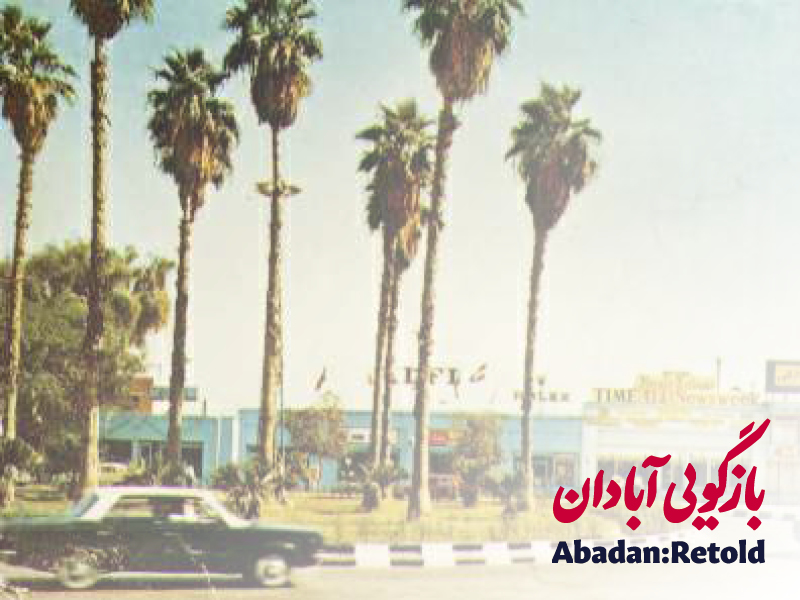 Abadan: Oil City Dreams and the Nostalgia for Past Futures