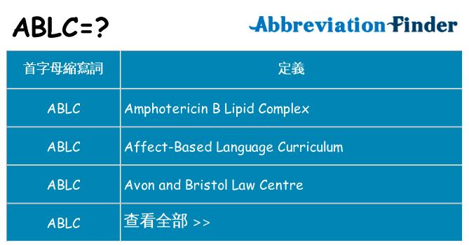 ABLC是什麼意思? - ABLC的全稱   在線英文縮略詞查詢