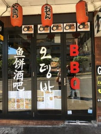 Foreign language sign in Sydney's western suburb of strathfield