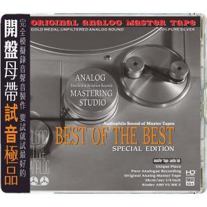 開盤母帶試音極品 - 發燒試音 - HD-Mastering CD - ABC(國際)唱片