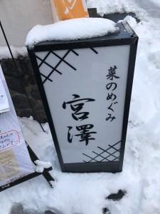 新潟 宮澤 宮鮨