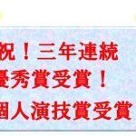 大阪府高等学校演劇研究大会G地区で優秀賞、個人演技賞を受賞