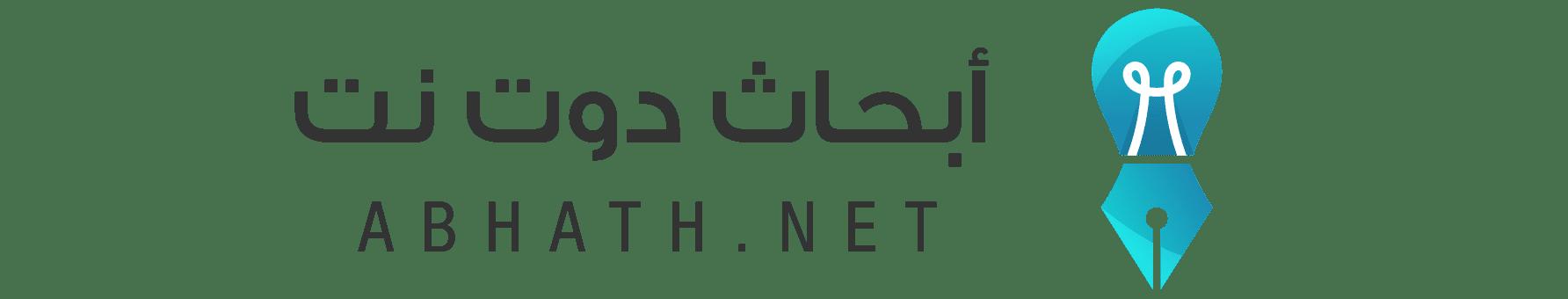 شبكة الأبحاث العربية