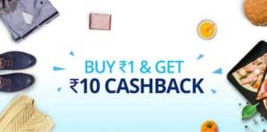Paytm 1 ka 10 Offer: Free Rs 10 Paytm Cash Instant