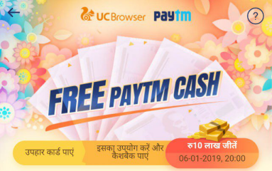 UC Browser Holi Offer