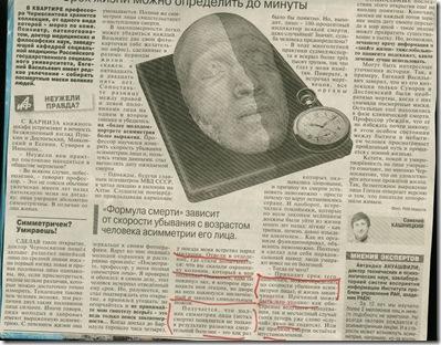 ассиметрия лица.1