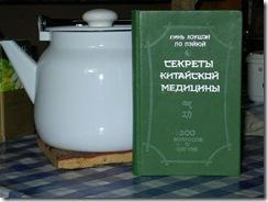цигун для чайников. 003