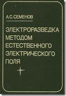 электро...земли. книга проф. семёнова. jpg
