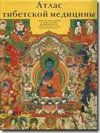 атлас тибетской медицины. 1