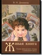 живая книга мамы а.а. Image1