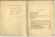 подпись всеволода сергеевича. 1
