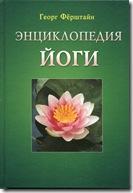 энциклопедия йоги