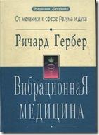 Вибрационная БЕДицина. 1