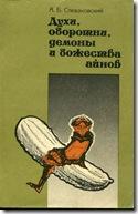 боги и демоны. спеваковский а.б. pg