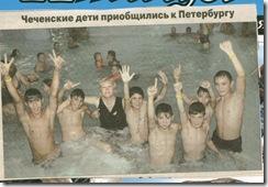 чеченские дети приобщились к петербургу. 1