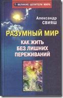 а свияш. 1.1-1