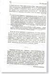 физик экстрасенс том 2. стр. 2.