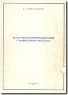 космическая формациология. jpg