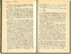 иероглифы.  священные письмена. 1