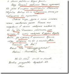 янис. письмо о россии -2 . 1