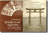 кит. и яп. иероглифы. для чайников.-1