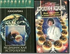 медицинская астрология. 1