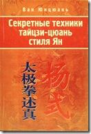 секретные техники тайцзы-цюань