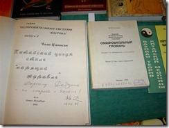 Книги Богачихина М.М. 009