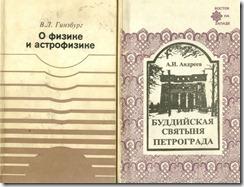Буддийские Святыни СПб и астрофизика.
