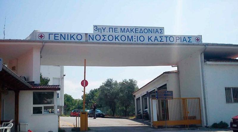 Η επιστολή του Διοικητή του Νοσοκομείου Καστοριάς, κ. Γρηγόρη Χάτσιου
