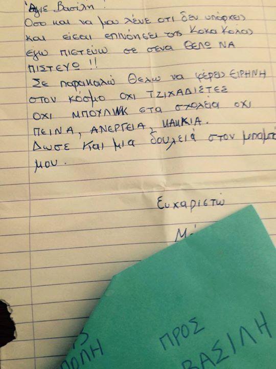 gramma_agios_vasilis