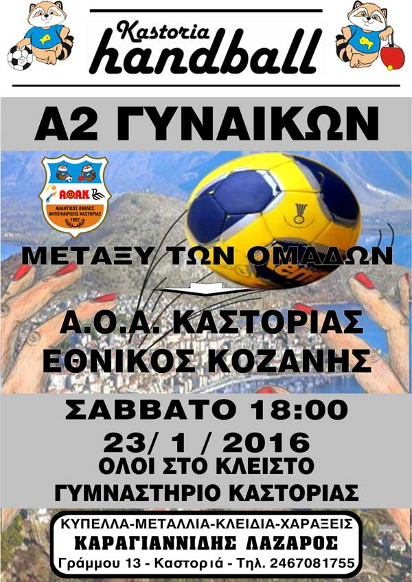 aoak-kozani_handball