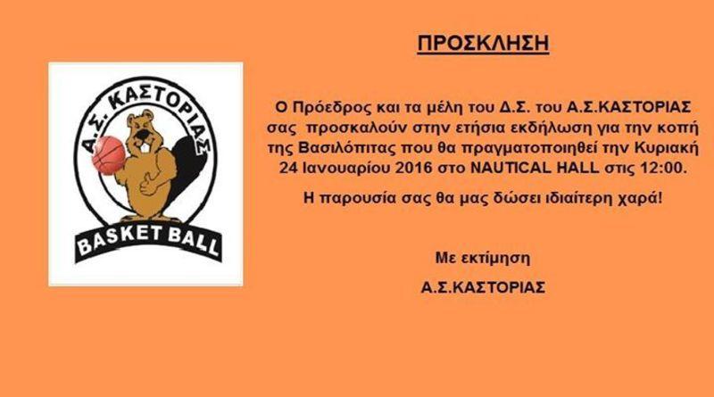 vasilopita_ASKastorias