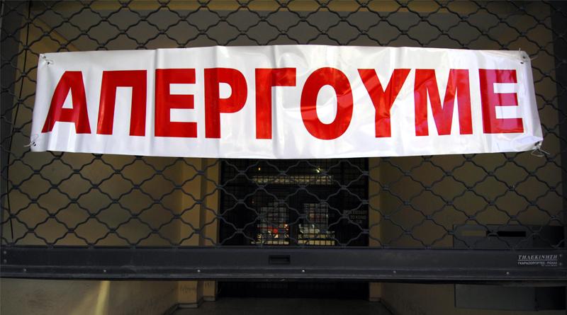 Απεργία Καστοριά