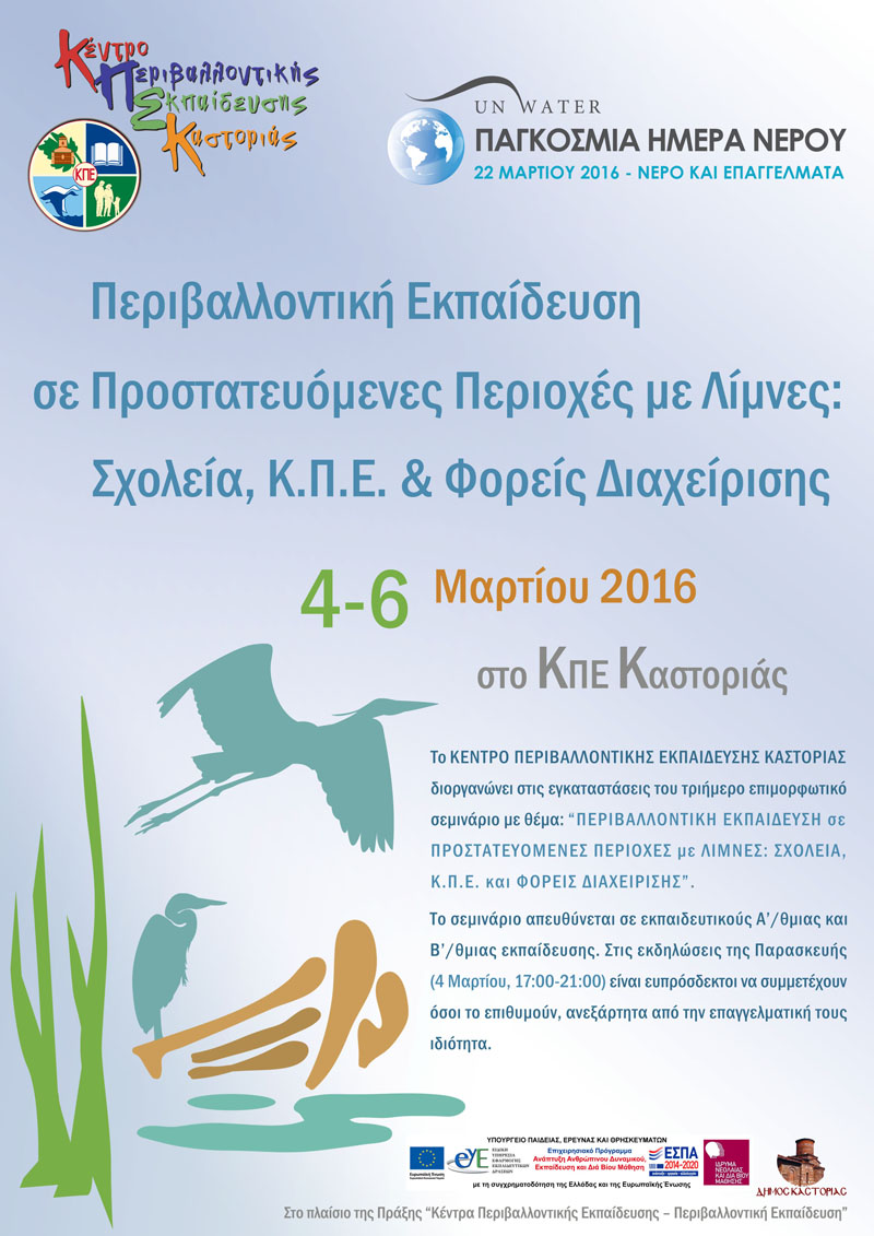 poster_lake_seminar_2016