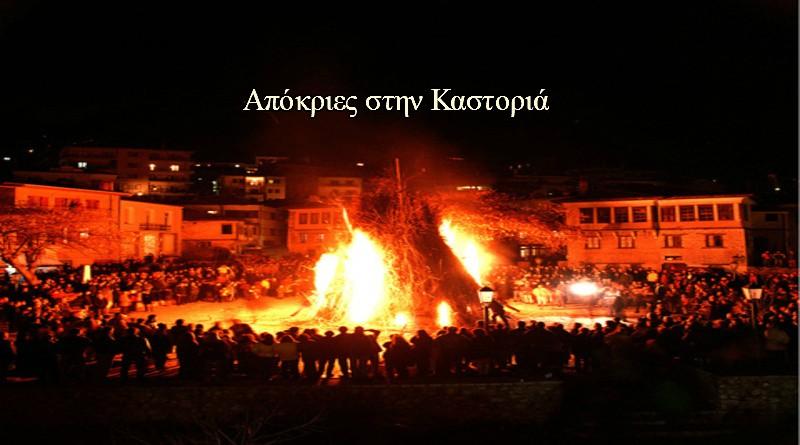 Το πρόγραμμα εκδηλώσεων των Αποκριών στην Καστοριά