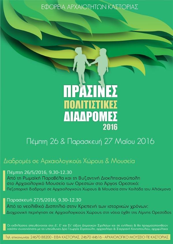 greendays_ΕΦΑ-ΚΑΣΤ_2016