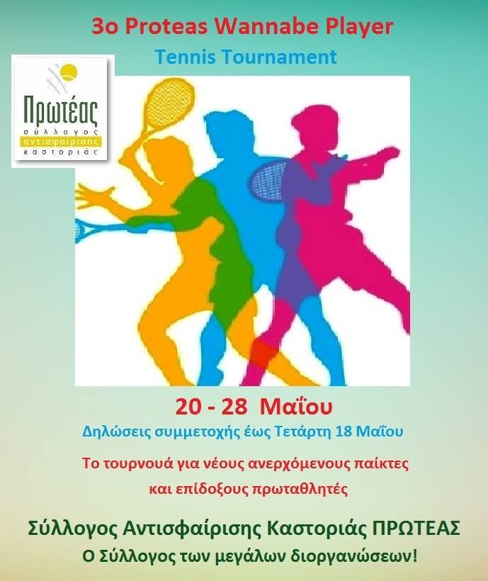 proteas_tennis_club