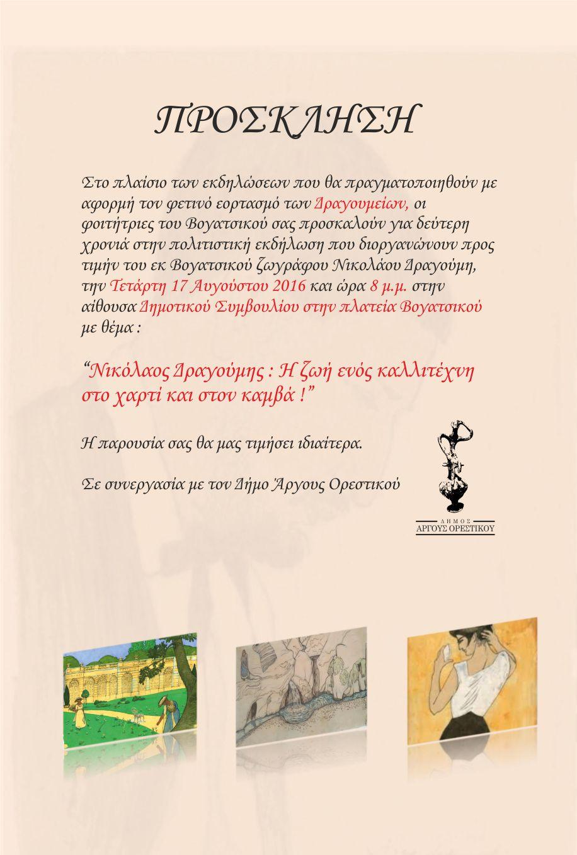 Dragoumeia_poster_001