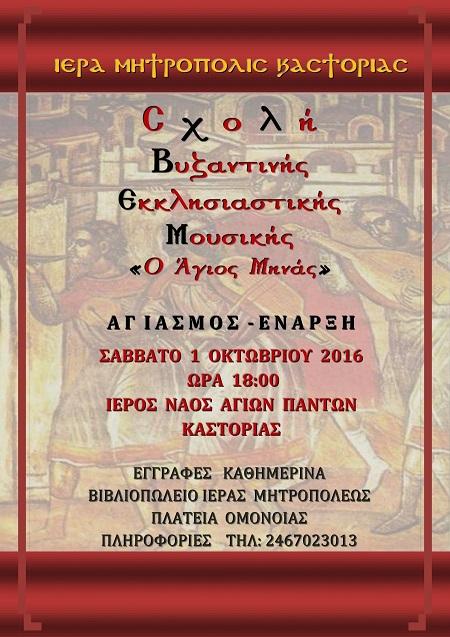 byzantinimousiki_imkastorias